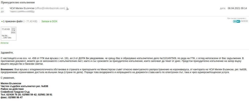 Izp.list021011357 phishing mail